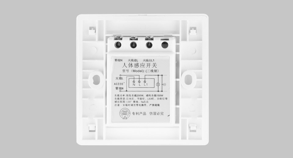 Three-Wire System Wall Mount Infrared (PIR) Motion Sensor Switch