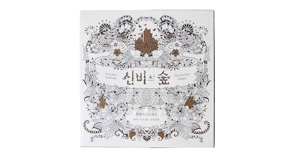 Enchanted Forest Stress Relieve Coloring Book Korean Version